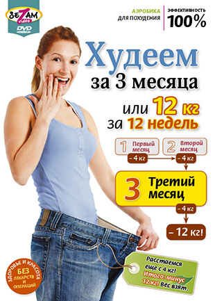 Комплекс упражнений для похудения дома за месяц